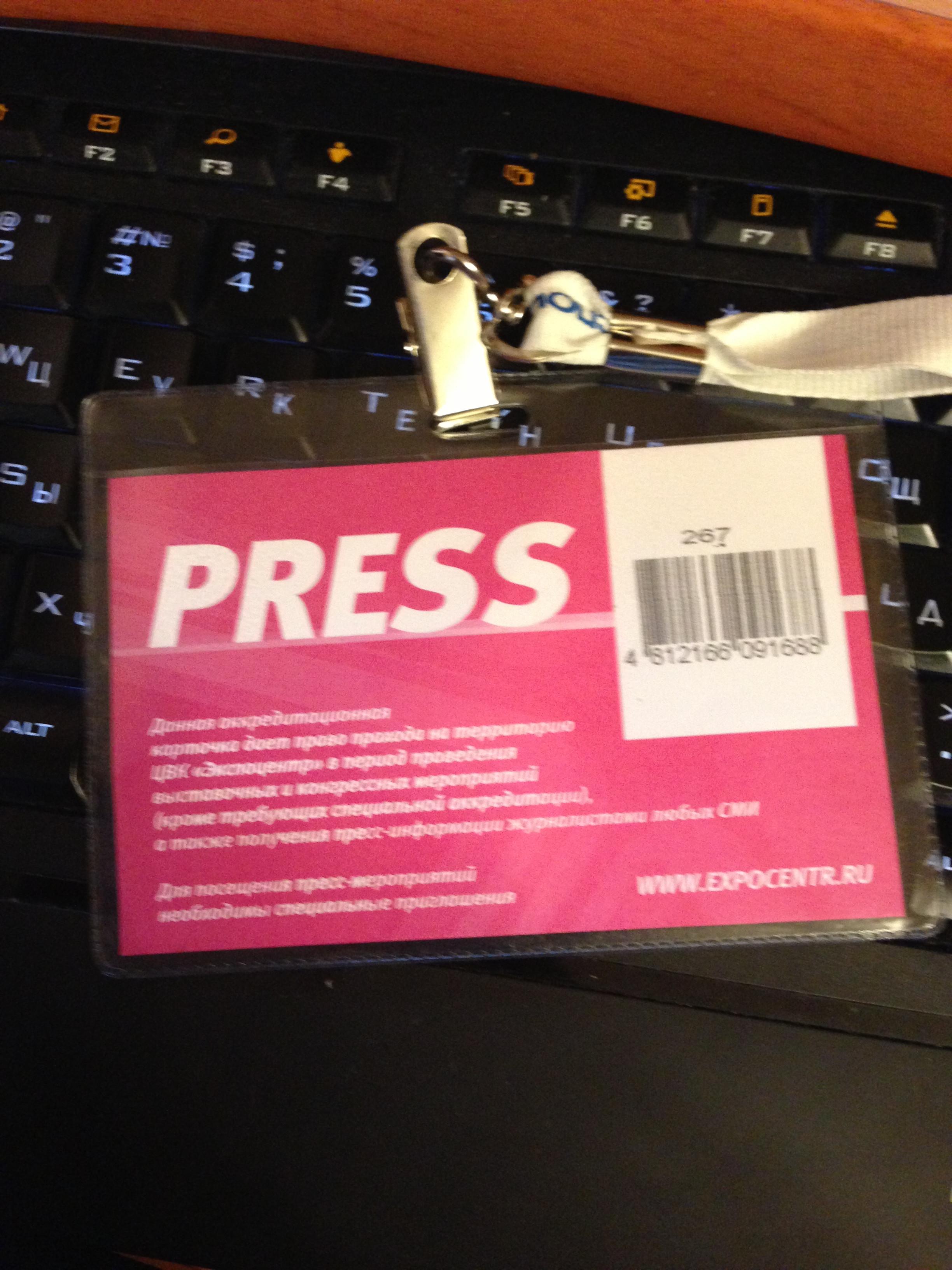 Пресс-паспорт