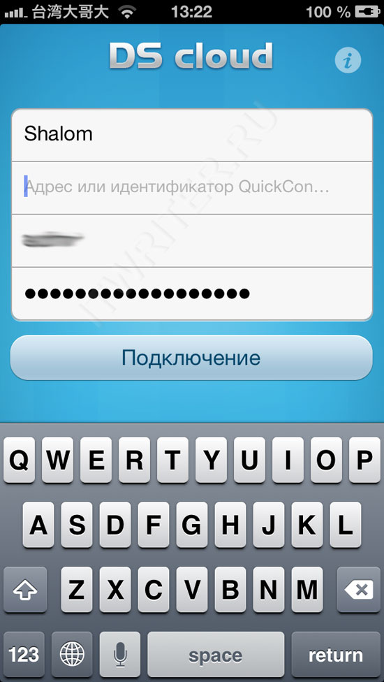 Synology DS Cloud на Iphone 5