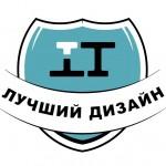 Лучший дизайн по версии ITWRITER.RU