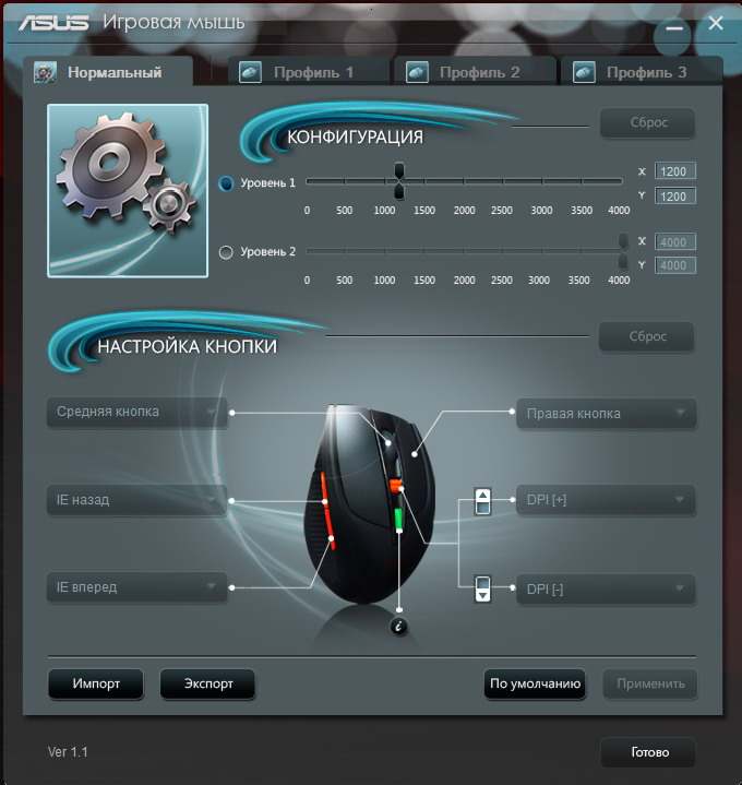 Утилита для настройки мышки GX900