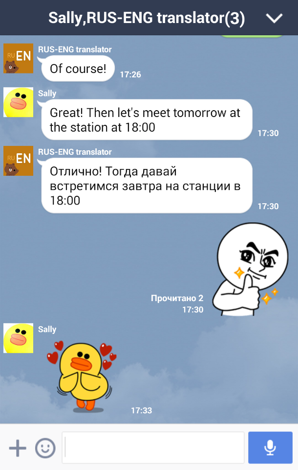 LINE Russian English Translation Bot_02