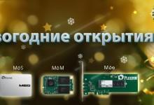 Новогодние открытия вместе с Plextor