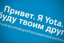 Выдача SIM-карт нового мобильного оператора Yota стартует в пяти городах