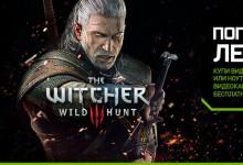 Купи GeForce 900-ой серии и получи в подарок игру «Ведьмак 3: Дикая охота»