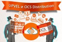 Компания UPVEL стала партнером OCS Distribution
