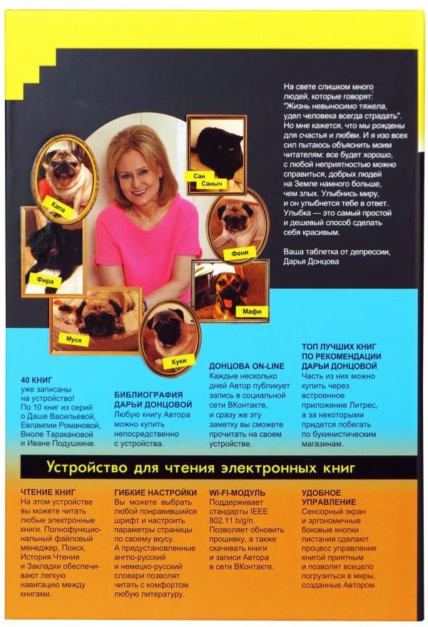 dontsova_book_back_2000x2000