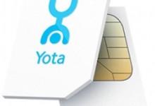 SIM-карты Yota появились в «Евросети»