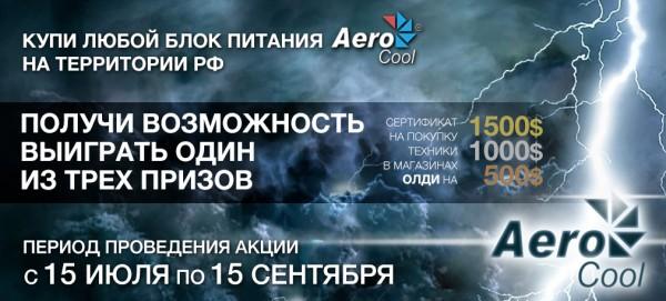 AeroCool Special Project