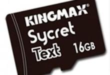 KINGMAX выпускает первую в мире карту памяти с поддержкой шифрования Sycret