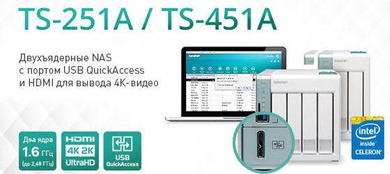 Сетевые накопители QNAP TS-251A и TS-451A