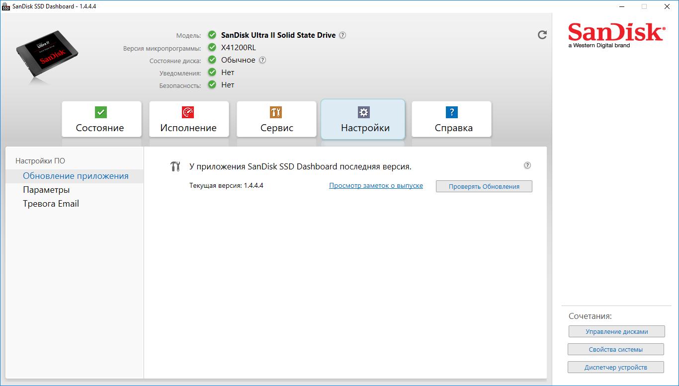Обзор твердотельного накопителя SanDisk Ultra II 240 Гбайт — IT
