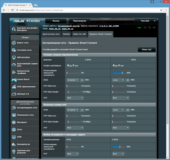 Обзор игрового роутера ASUS RT-AC86U (Wireless-AC2900) — IT