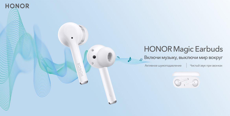 беспроводные наушники с активным шумоподавлением HONOR Magic Earbuds